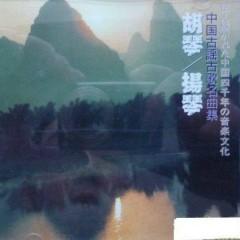 胡琴-扬琴(中国古谣古歌名曲集)/ Hồ Cầm - Dương Cầm (Tập Khúc Bài Hát Nhạc