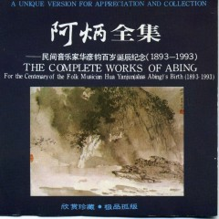 阿炳全集/ The Complete Works ABING