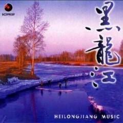 黑龙江(轻曲妙韵10)/ Hắc Long Giang (Nhạc Nhẹ Âm Thanh Đẹp 10)