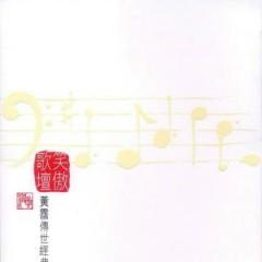 笑傲歌坛(黄霑传世经典)/ Tiếu Ngạo Nhạc Đàn (CD3)