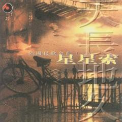 星星索(外国民歌金曲2)/ Tìm Sao (Nhạc Vàng Dân Ca Nước Ngoài 2)(CD2)