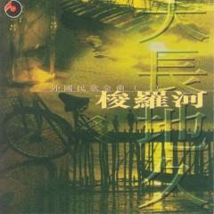 梭罗河(外国民歌金曲1)/ Sông Solo (Nhạc Vàng Dân Ca Nước Ngoài 1)(CD2)