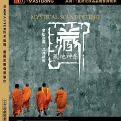 藏地神香/ Hương Thần Đất Tạng