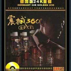 震撼360度.白金天王/ Chấn Động 360 Độ - Thiên Vương Bạch Kim (CD1)