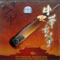 中华古筝/ Trung Hoa Cổ Tranh (CD3) - Various Artists