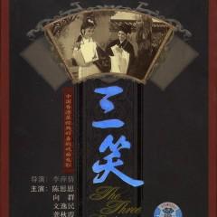 三笑(经典戏曲故事片)/ Tam Tiếu (Kinh Điển Nhạc Kịch)(CD2)