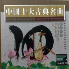 中国十大古典名曲/ Danh Khúc Thập Đại Cổ Điển Trung Quốc (CD2)