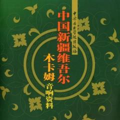 中国新疆维吾尔(木卡姆-音响集萃)/ Trung Quốc Tân Cương Duy Ngộ Nhĩ (CD2)