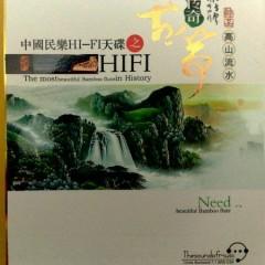 中国民乐HI-FI天碟之古筝传奇/ Âm Nhạc Trung Quốc HIFI Cổ Tranh Truyền Kì (CD4)