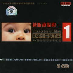越听越聪明1/ Classics For Children 1 (CD2)