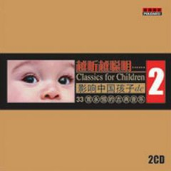 越听越聪明2/ Classics For Children 2 (CD3)