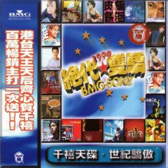 1999绝代★双骄BMG+SONY/ 1999 Tuyệt Đại Song Kiêu BMG+SONY (CD2)
