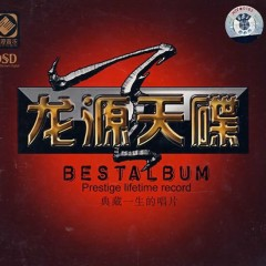 龙源天碟/ BEST ALBUM (CD2)