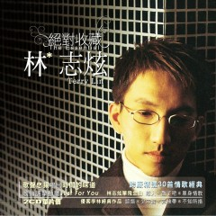 绝对收藏 林志炫/ The Essential (CD1) - Lâm Chí Huyễn