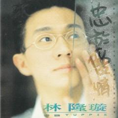 忠于爱情/ Trung Thành Với Tình Yêu - Lâm Long Toàn