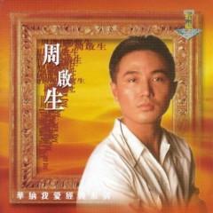 华纳我爱经典系列/ I Love The Classic Series Of Warner (CD3) - Châu Khải Sinh