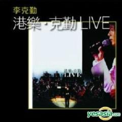港乐‧克勤/ Nhạc Hongkong. Khắc Cần (CD2) - Lý Khắc Cần