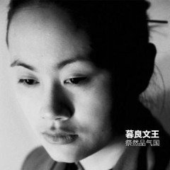 暮良文王-祭然品气国/ Một Lương Văn Vương - Tế Nhiên Phẩm Khí Quốc - Đậu Duy