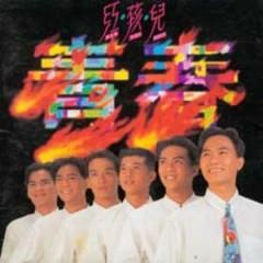 青春/ Thanh Xuân - Hồng Hài Nhi