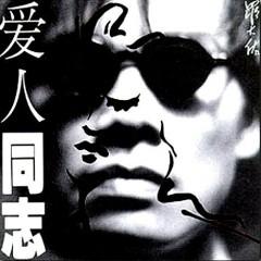 爱人同志/ Người Yêu Đồng Chí - La Đại Hựu