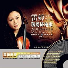 监听终极版/ Bản Chung Cực Giám Thính (CD2)