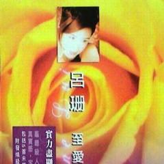 至爱十二/ Yêu Nhất Mười Hai (CD2) - Lữ San