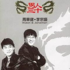 男人三十/ Đàn Ông 30 (CD2) - Lý Tông Thịnh,Châu Hoa Kiện