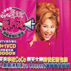 万人迷(演唱会精彩实录)/ Vạn Người Mê (CD1) - Lý Văn