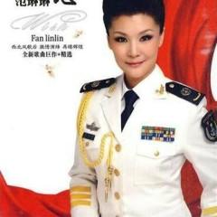 心愿/ Tâm Nguyện (CD2) - Phạm Lâm Lâm