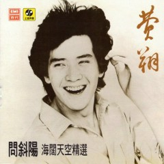 问斜阳•海阔天空精选/ Hỏi Ánh Dương - Tuyển Chọn Trời Cao Biển Rộng (CD2) - Phí Tường