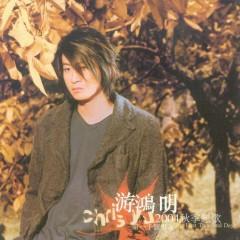 2004秋季恋歌 第一千个昼夜/ 2004 Tình Ca Mùa Thu, Đêm Thứ 1000