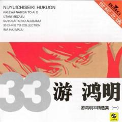 多料金选/ Kim Tuyển Đa Liệu (CD1)