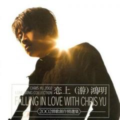 恋上(游)鸿明/ Falling In Love With Chris Yu (CD1)