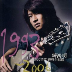 游式情歌1993-2006游鸿明经典全记录/ Kí Lục Kinh Điển Du Hồng Minh (CD2) - Du Hồng Minh