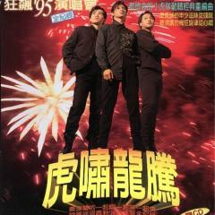 虎啸龙腾狂飚演唱会全纪录/ Đêm Nhạc Tiếng Hát Hùng Tráng (CD1) - Tiểu Hổ Đội