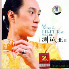 测试王II/ King Of The HI-FI Test Vol.2 - Triệu Bằng
