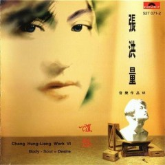 随欲/ Tùy Ý - Trương Hồng Lượng