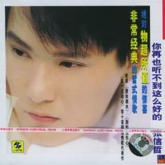 世纪之选珍藏辑/ Tuyển Tập Cất Giấu Thế Kỉ (CD1)
