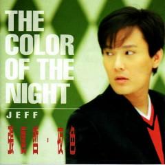 夜色/ The Color Of The Night