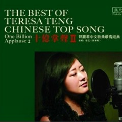 十亿掌声II/ One Billion Applause 2 - Từ Văn
