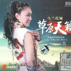 草原天籁/ Âm Thanh Thiên Nhiên Ở Thảo Nguyên - Wulan Tuoya
