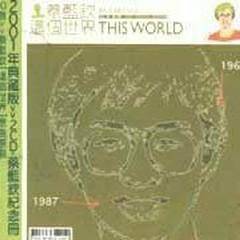 这个世界纪念/ Thế Giới Này Kỉ Niệm (CD1) - Thái Lam Khâm