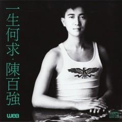 一生何求(华纳唱片)/ Suốt Đời Cầu Mong Gì (Đĩa Hát Hoa Nạp) - Trần Bách Cường