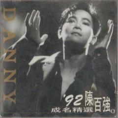 成名精选/ Tuyển Chọn Thành Danh - Trần Bách Cường