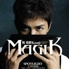 举世吴双/ Kenji MagiK Great Hits (CD1)