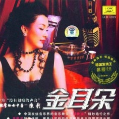 金耳朵/ Đôi Tai Vàng - Trần Ảnh