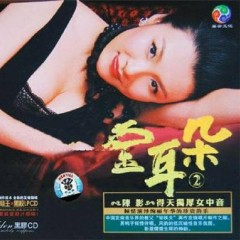 金耳朵Ⅱ/ Đôi Tai Vàng II - Trần Ảnh