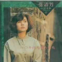 台语专辑老歌系列-80年代美丽的哀愁/ Bi Sầu Của Vẻ Đẹp Những Năm 80 - Trương Thanh Phương