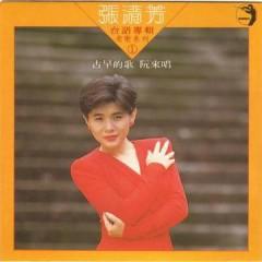 台语专辑老歌系列-古早的歌阮来唱1/ Đến Hát Nhạc Sáng Sớm 1 - Trương Thanh Phương