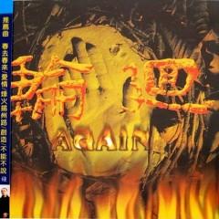 轮回/ Again - Again Band